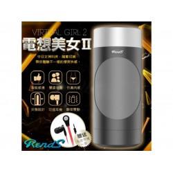 日本RENDS 電想美女2代 6段變頻  震動飛機杯 (中日雙語發音) 灰色