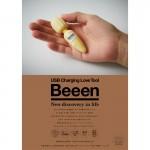 日本Beeen: 超迷你強力AV棒 米黃色