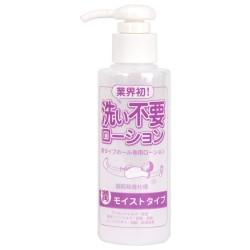 日本原裝進口Rend‧超人氣免清洗自慰器專用潤滑液 - 潤滑型 (145ml)