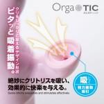 Orga-TIC: 陰蒂吸啜震動棒 - 少女粉紅色