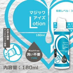 日本 Magic eyes - Lotion 免清洗型潤滑液(洗い不要)180ml